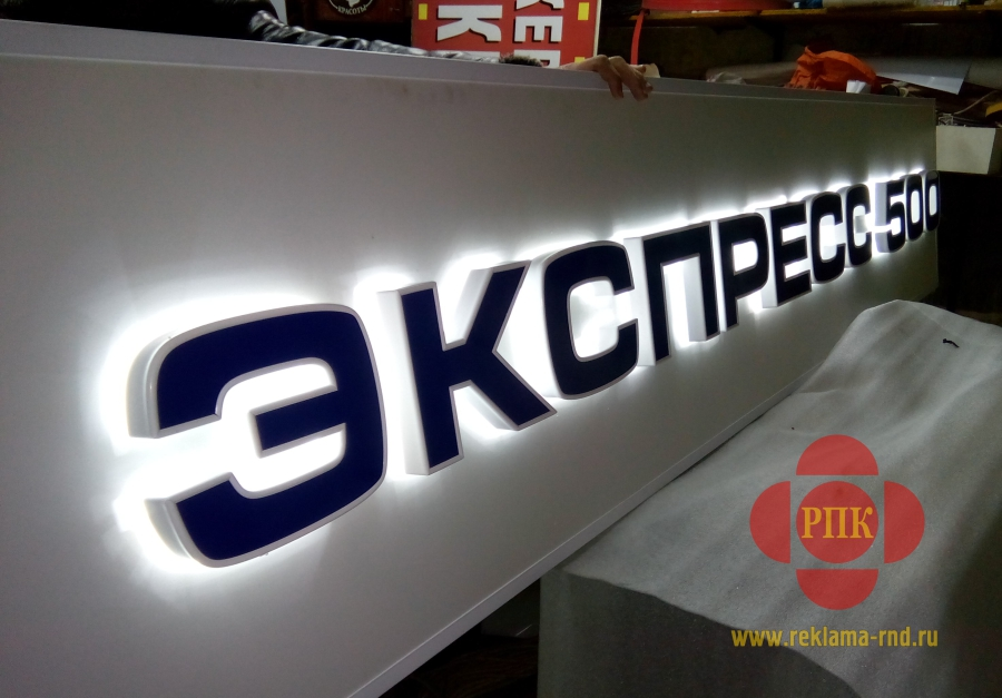 Изготовленные в нашей компании объемные буквы с подсветкой контражуром для интерьера туристической фирмы в Ростове-на-Дону.