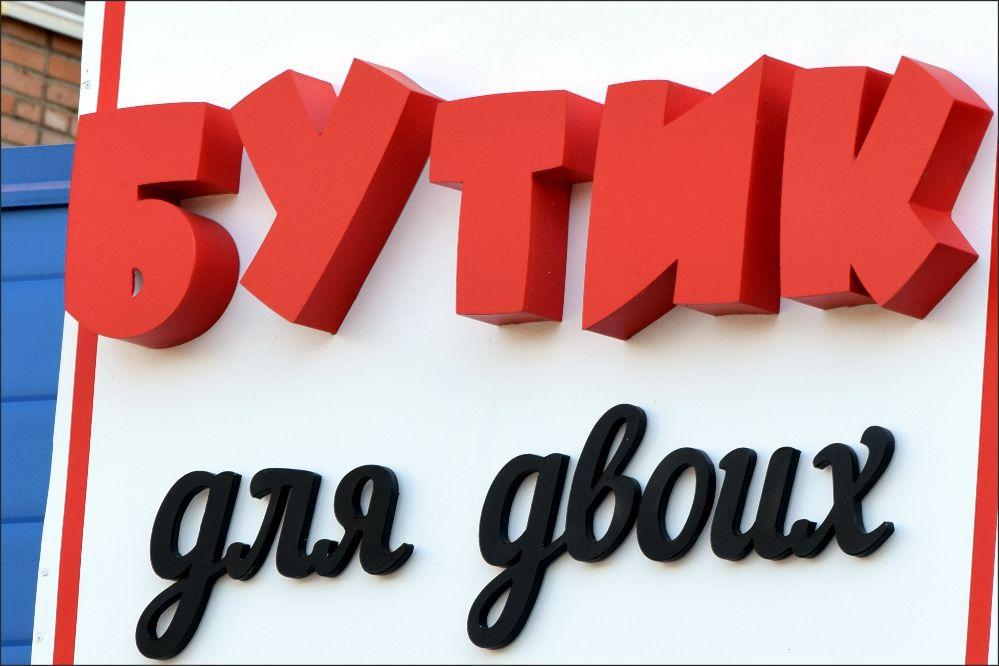 На нашем производстве изготовлены световые буквы для магазина в Ростове-на-Дону.