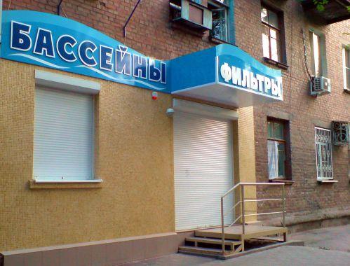 Световой короб и вывески с внешней подсветкой изготовлены в нашей компании для магазина в Ростове-на-Дону.