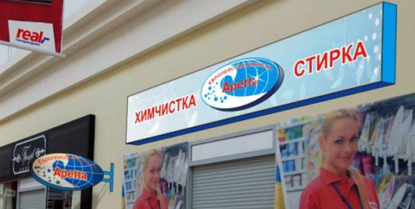 Фотография лайтбокса с объемной вставкой и световой консоли изготовления нашей компании в Ростове-на-Дону по заказу федеральной сети прачечных.