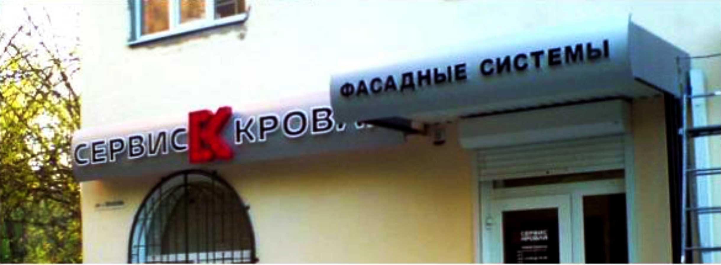 Фотография лайтбокса с объемными буквами в Ростове-на-Дону.