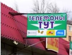 Выполнен заказ на панель-кронштейн 2-х сторонний для магазина сотовой связи в Ростове на Дону.