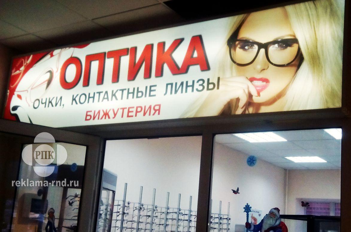 Фотография нашей продукции: недорогой световой короб для салона оптики в Ростове-на-Дону.