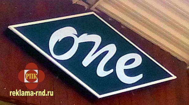 "Изготовлена наружная реклама: лайтбокс для бара ""ONE"" в Ростове-на-Дону."