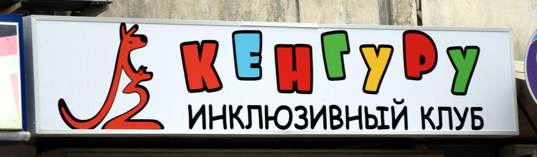 Фотография световой вывески для клуба Кенгуру изготовленной нашей компанией в Ростове-на-Дону.