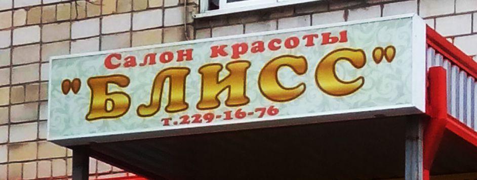 Фотография лайтбокса для салона красоты изготовленного на производственной базе РПК в Ростове-на-Дону.