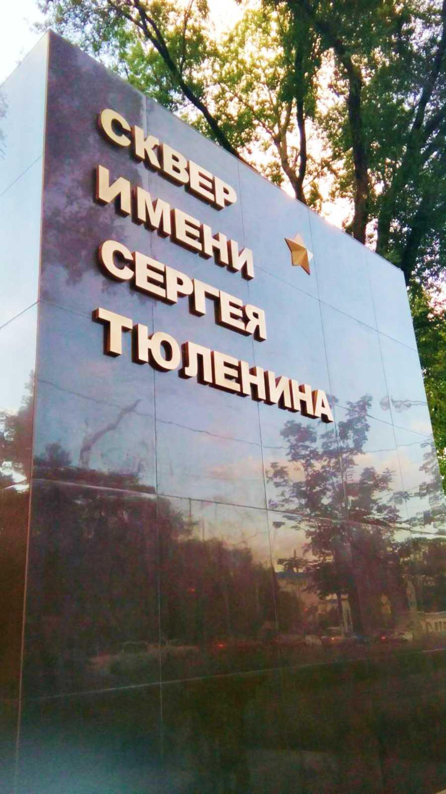 Памятник с объемными буквами из латуни в Ростове-на-Дону.