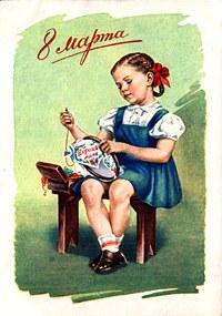 Что такое 8 марта? История праздника 8 марта.