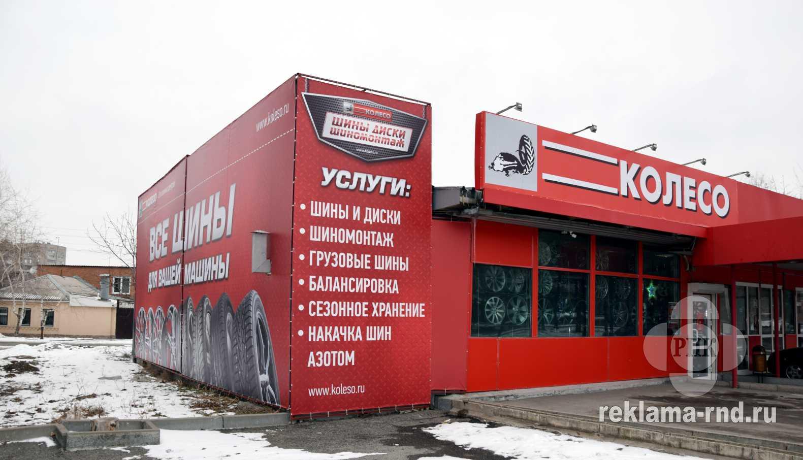 Выполнен заказ на изготовление наружной рекламы из баннерной ткани и оформление фасада магазина в Ростове-на-Дону.