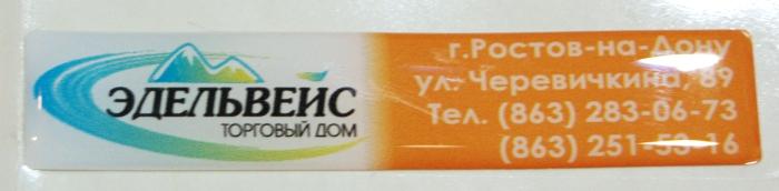 Изготовлен тираж объемных этикеток с заливкой эпоксидной смолой для компании в Ростове-на-Дону.