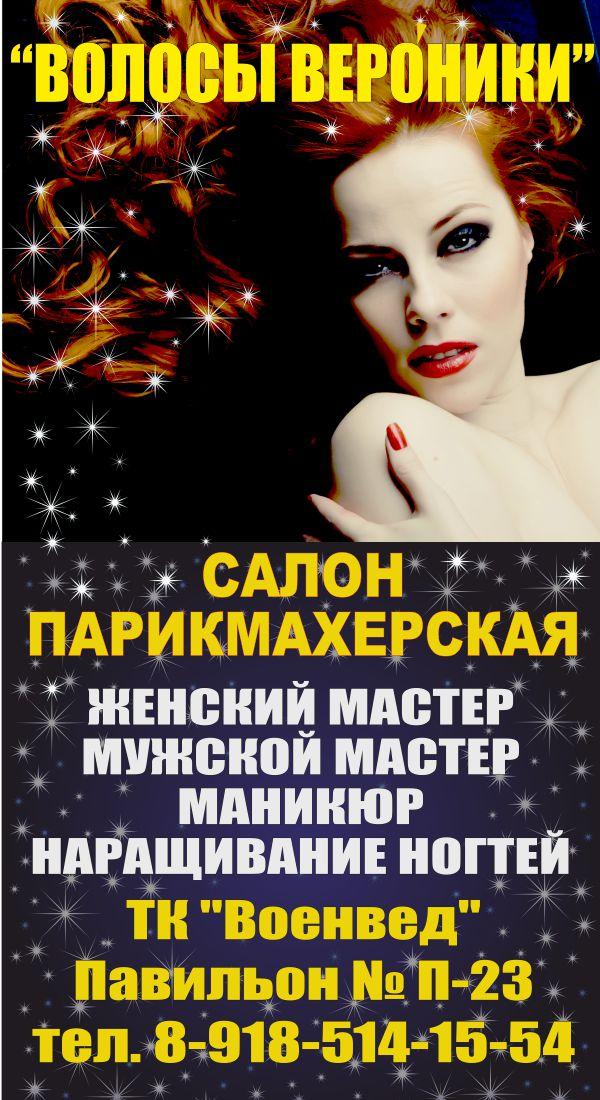 В нашей компании была произведена интерьерная печать на самоклейке для изготовления штендеров в Ростове-на-Дону.