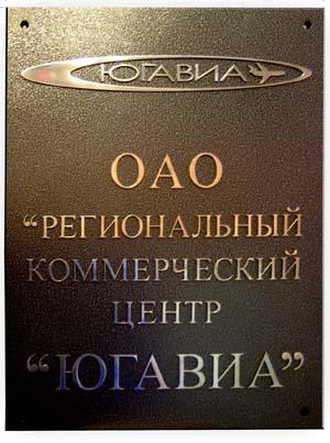 Изготовлена латунная табличка с патинированием в Ростове-на-Дону.
