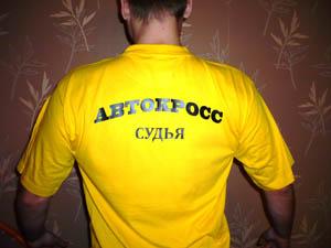Изготовленная нами футболка с надписью.