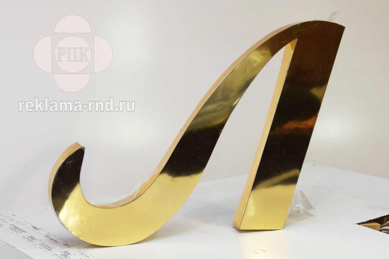 Объемные буквы из композита для вывески салона красоты.