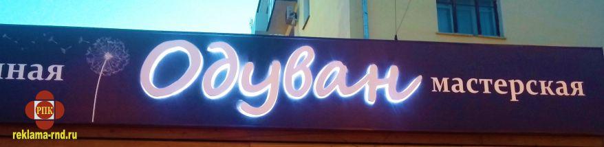 Вывеска световая изготовлена в нашей компании для магазина цветов в Ростове-на-Дону.