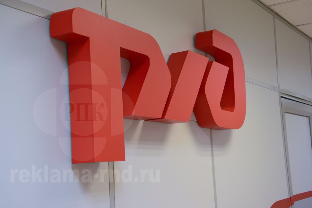 Выполнен заказ на изготовление объемных букв для офиса подразделения РЖД в Ростове-на-Дону.