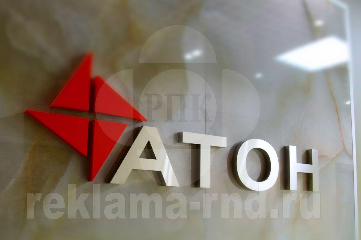 Фотография нами изготовленных букв из стали в интерьере компании АТОН в г.Ростове-на-Дону.