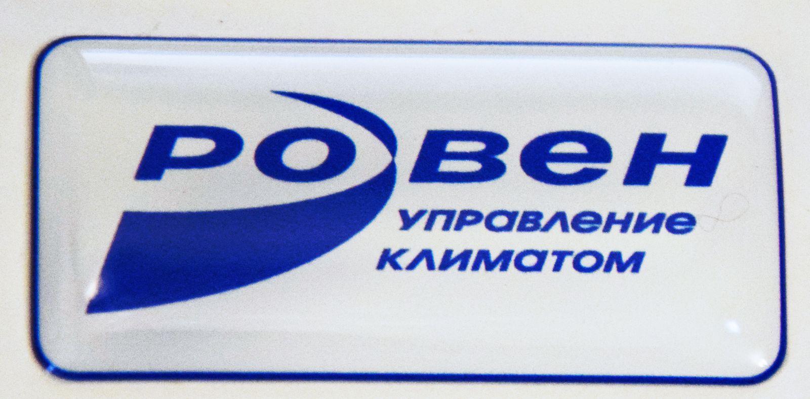 Мы производим объемные этикетки в Ростове-на-Дону.