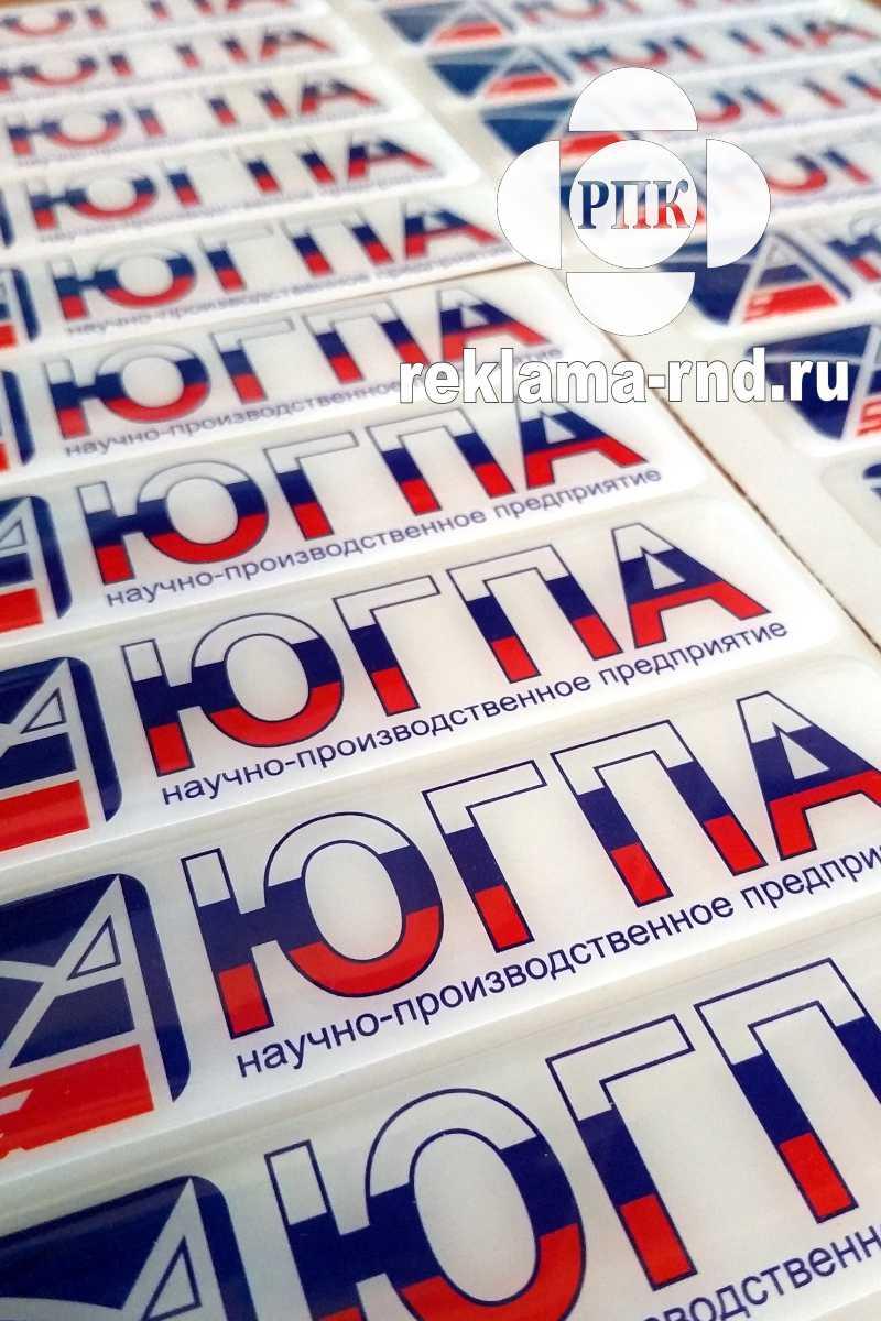 Объемные этикетки, изготовление объемных наклеек производим на нашем оборудовании в Ростове-на-Дону.