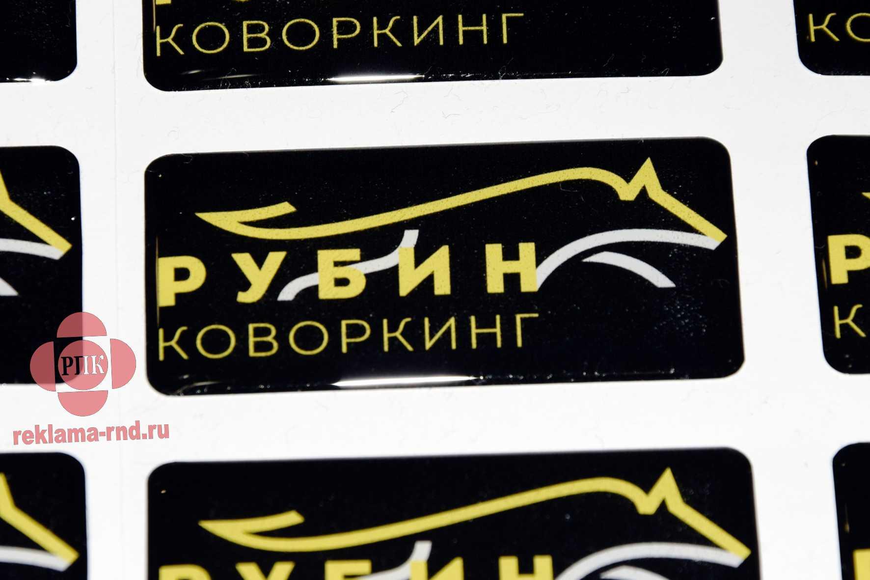 Объемные наклейки с успехом применяются для персонализации корпоративных сувениров