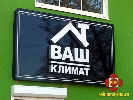 Фотография лайтбокса из композита с объемными буквами, изготовлен нашей компанией в Ростове-на-Дону.