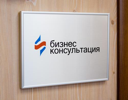 Изготовлены нами таблички для офиса компании в Ростове-на-Дону.
