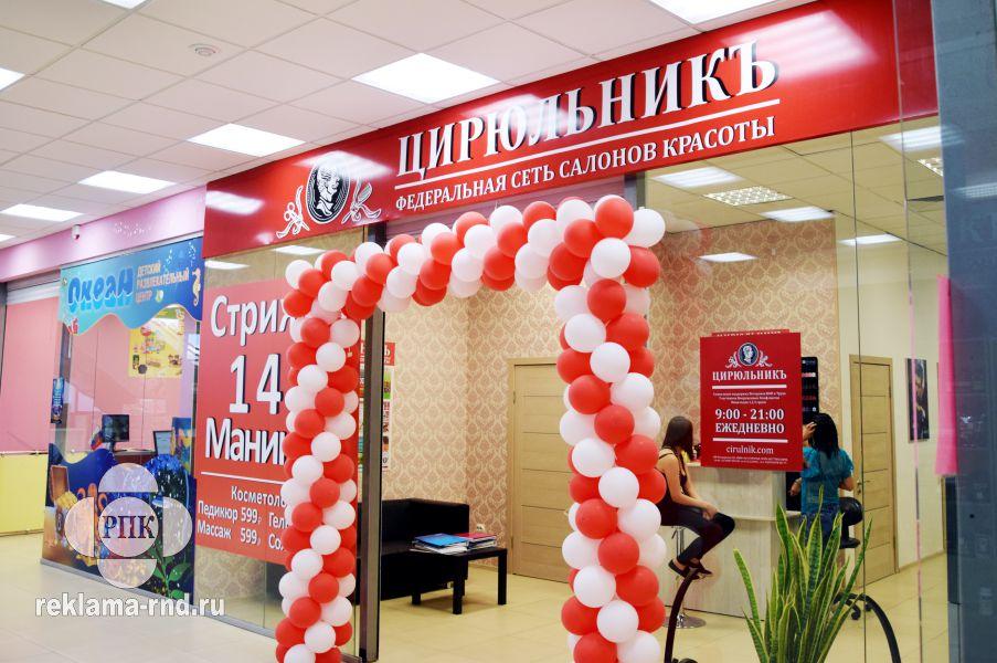 Изготовлена вывеска для салона красоты в Ростове-на-Дону.