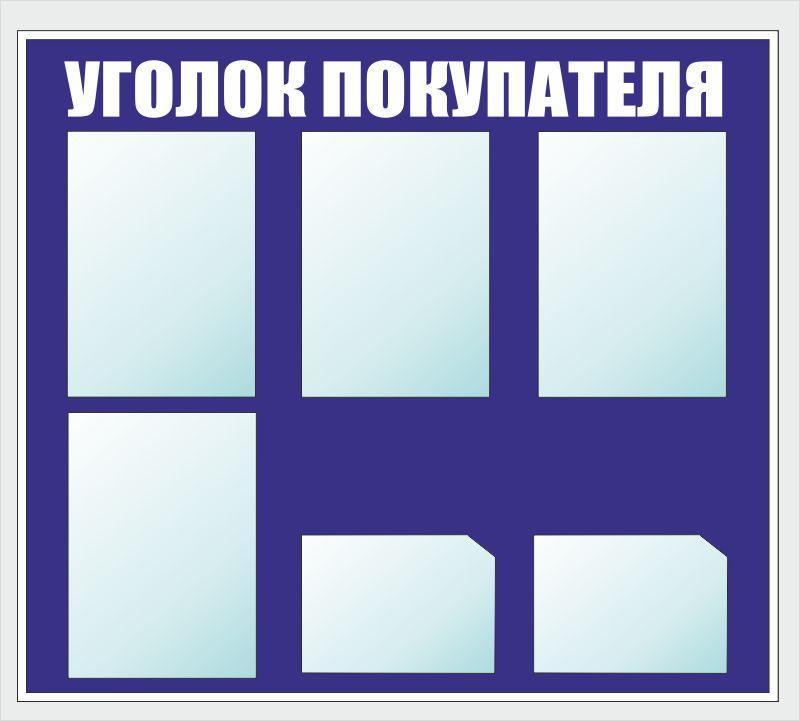 Мы изготовили уголок покупателя для магазина продуктов в г. Ростове-на-Дону.