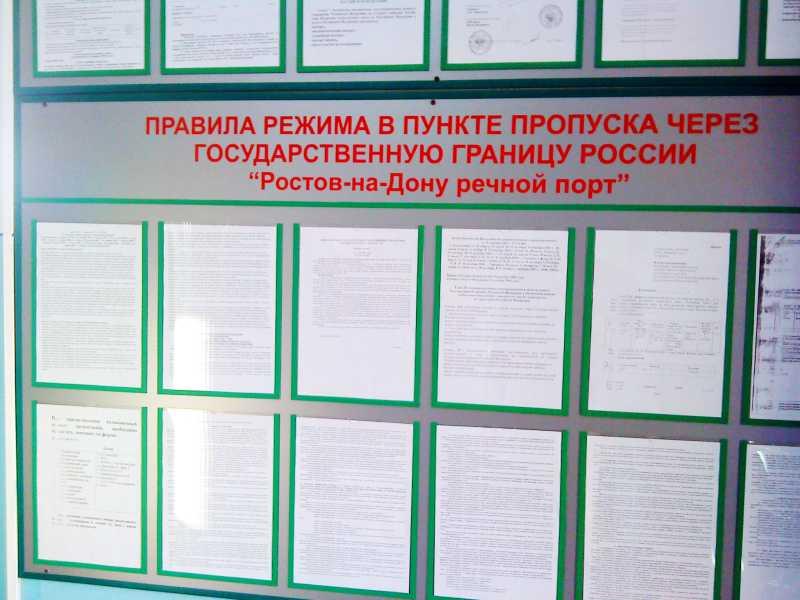 Нами было произведено изготовление стендов для порта в Ростове-на-Дону.