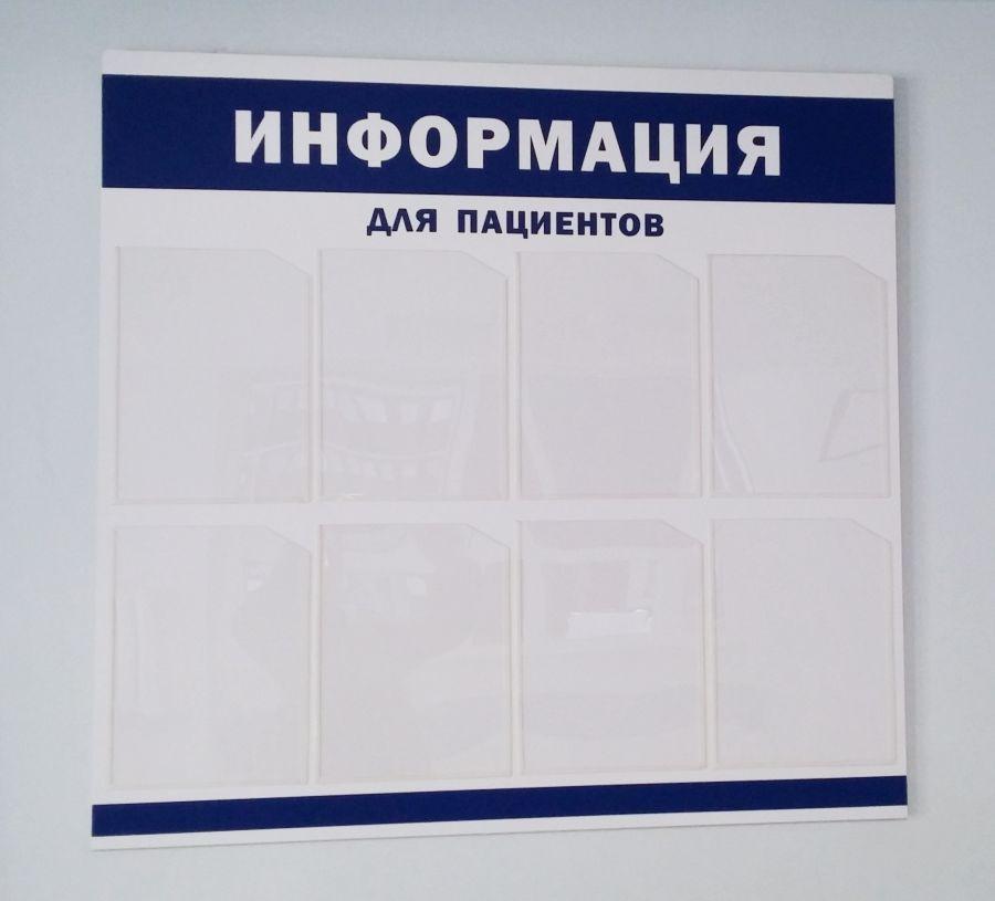 Нами произведено изготовление стендов информационных для детской областной больницы в Ростове-на-Дону.