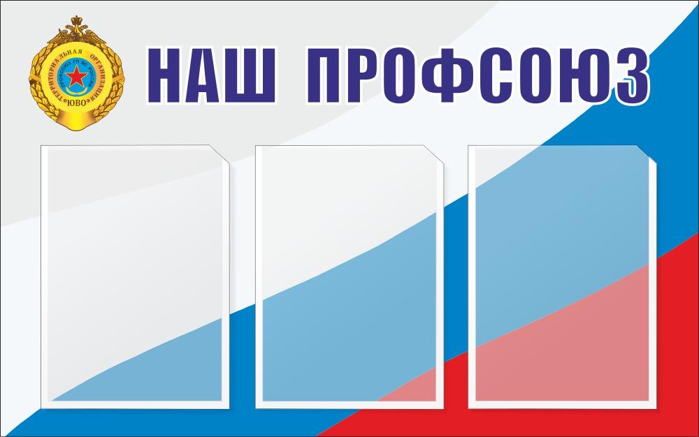 Нами выполнен заказ на изготовление стендов в Ростове-на-Дону.
