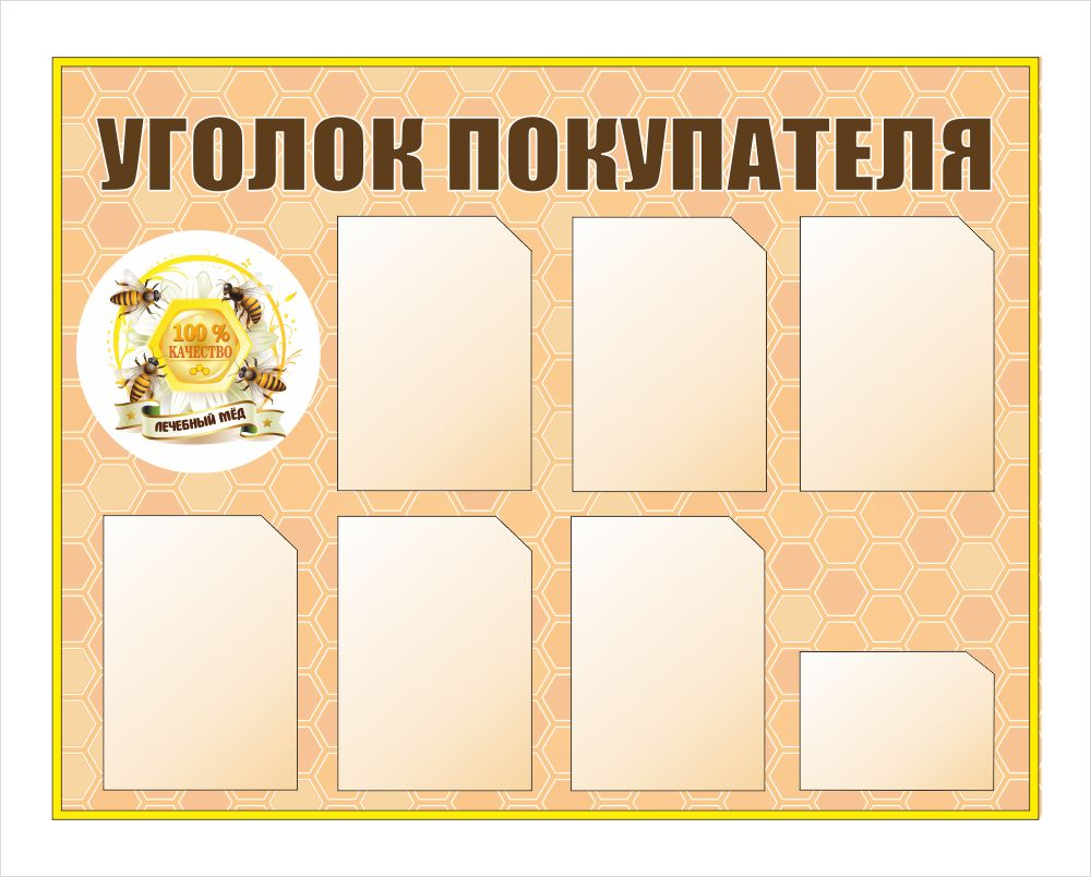 У нас был изготовлен уголок покупателя в фирменном стиле для магазина МЁД в Ростове-на-Дону.