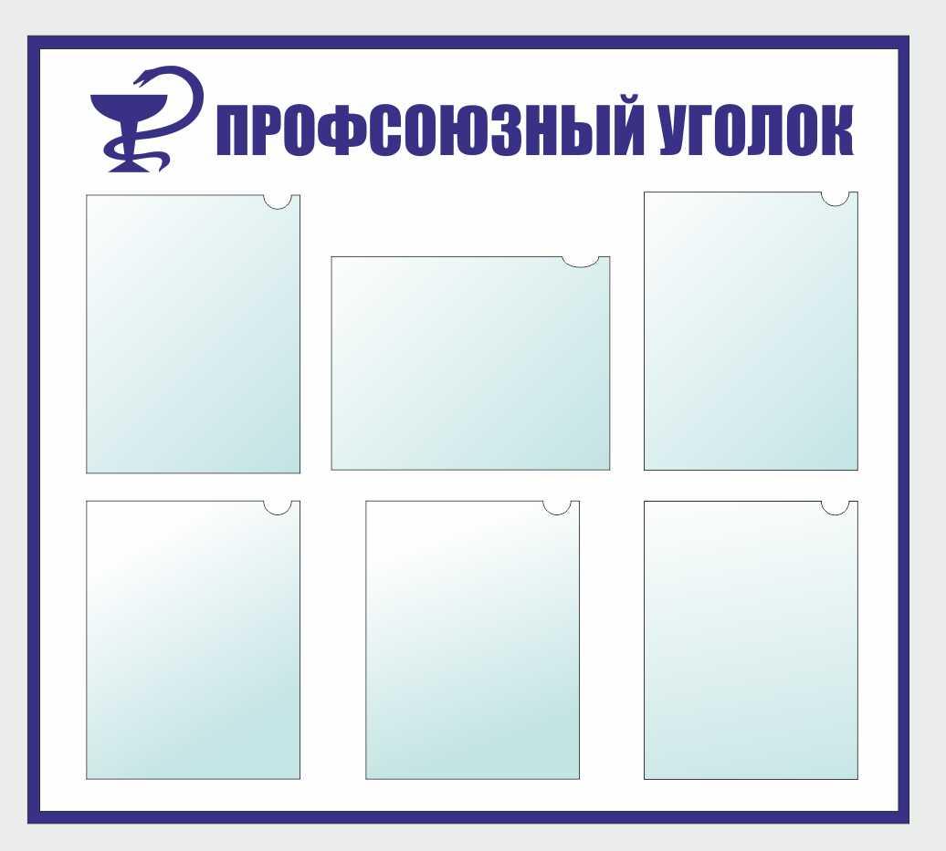 Выполнен заказ на изготовление информационных стендов для профсоюза медицинских работников в Ростове-на-Дону.