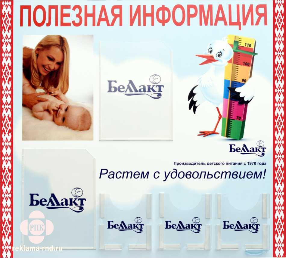 В нашей компании можно заказать изготовление информационных стендов для поликлиник с монтажом в Ростове-на-Дону.