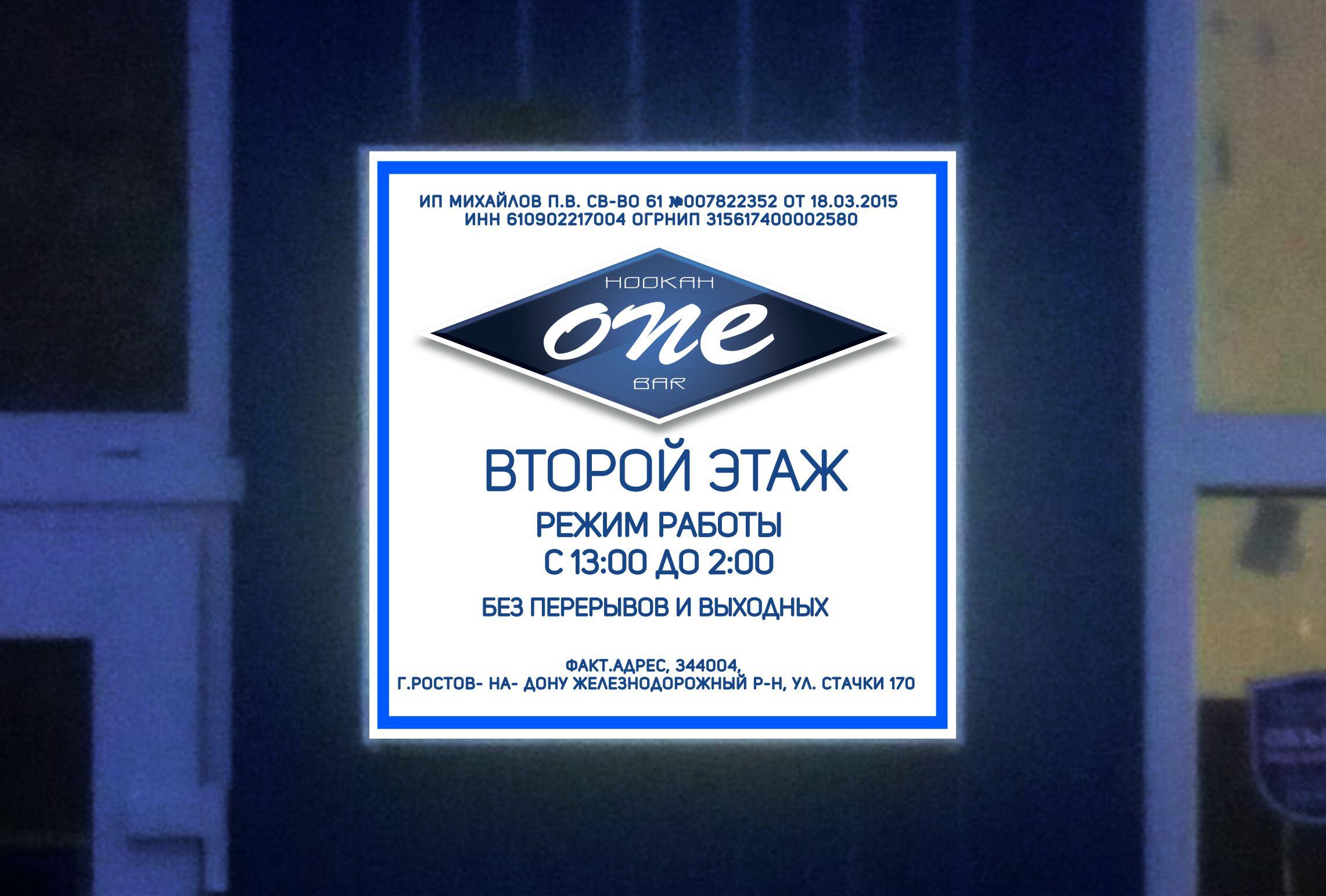 Выполнен заказ на изготовление вывески с режимом работы для бара в Ростове-на-Дону.