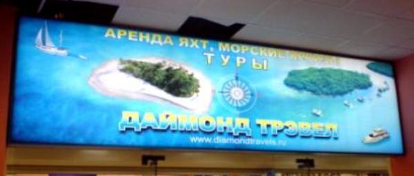 Фотография изготовленной в нашей компании вывески со светодиодами для туристической фирмы в Ростове-на-Дону.