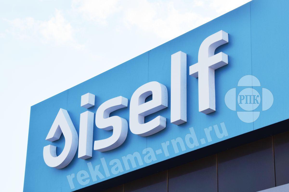 Изготовлена наружная реклама с буквами для автомойки самообслуживания в Батайске.