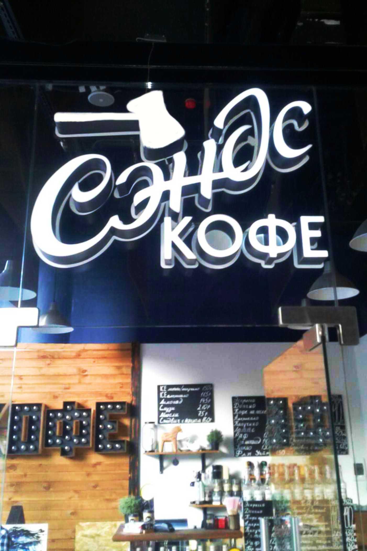 Выполнен заказ на световые буквы для наружной рекламы кофейни в бизнес-центре Ростова-на-Дону.