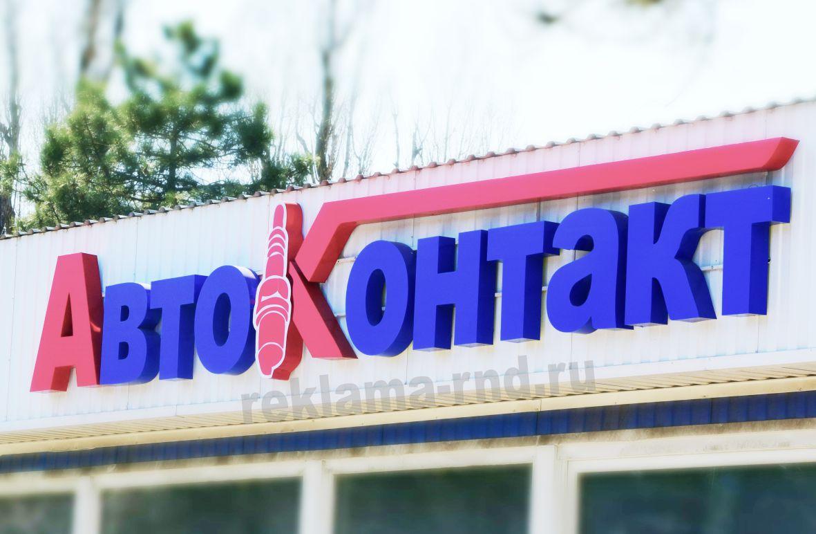 Мы изготовили наружную рекламу с объемными буквами для магазина в Азове Ростовской области.
