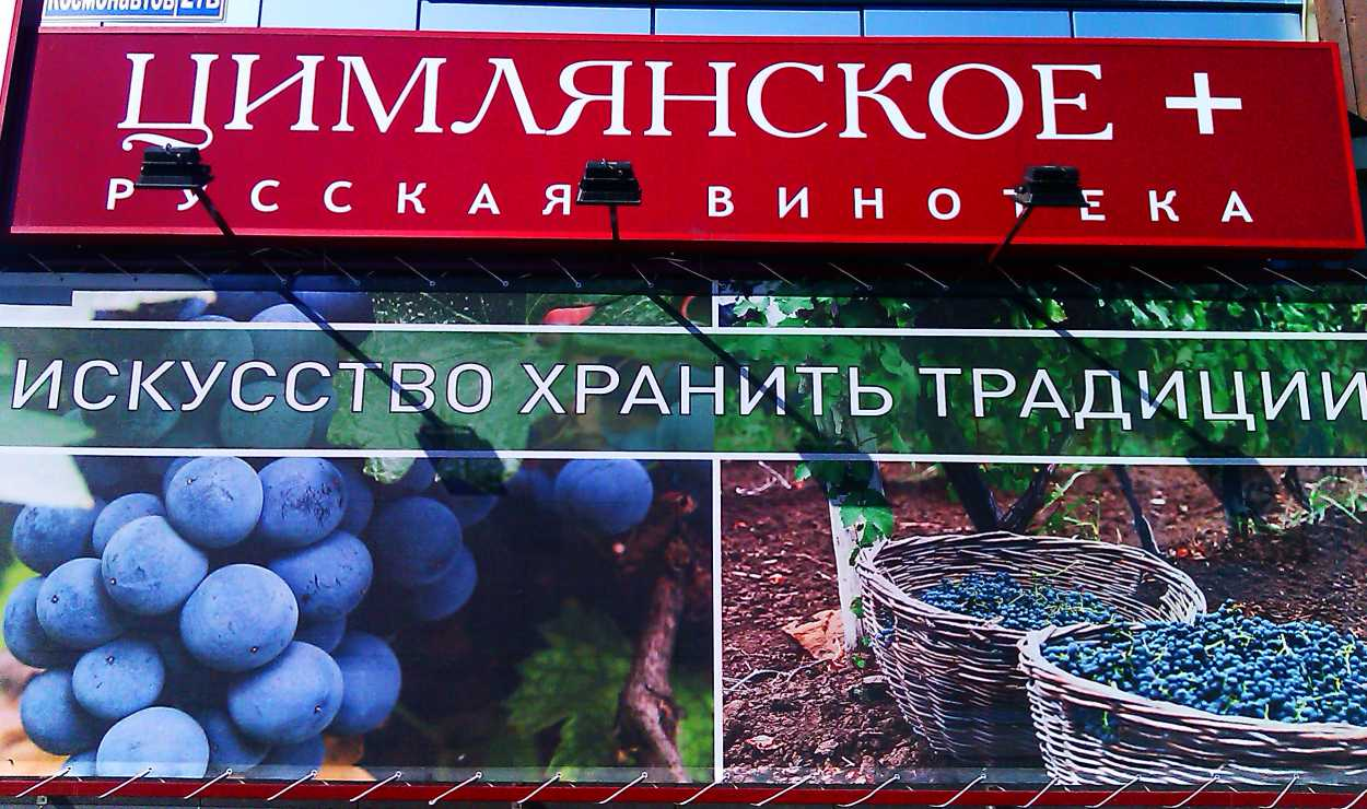 Исполнен заказ на изготовление вывесок для магазина из баннера с подсветкой прожекторами в Ростове-на-Дону.