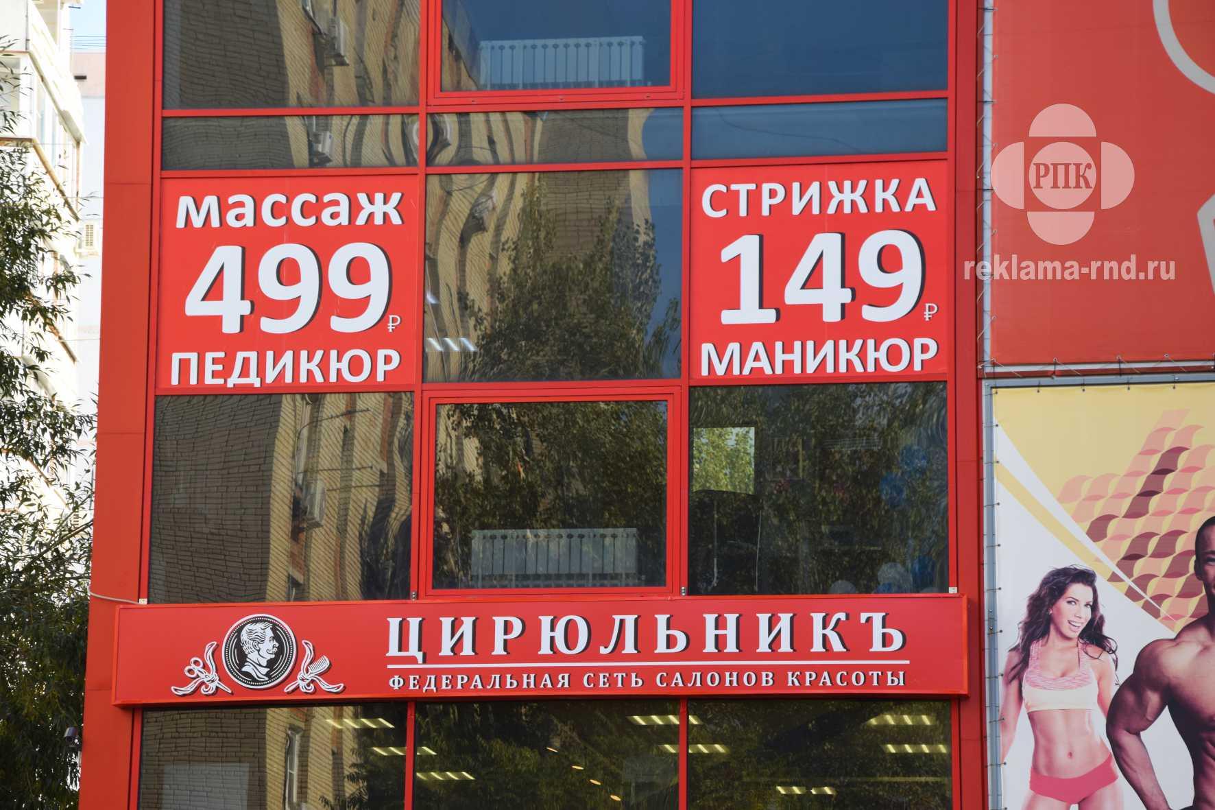 Фотография светового короба для салона красоты в Ростове на Дону, монтаж производился на высоте 6 метров.
