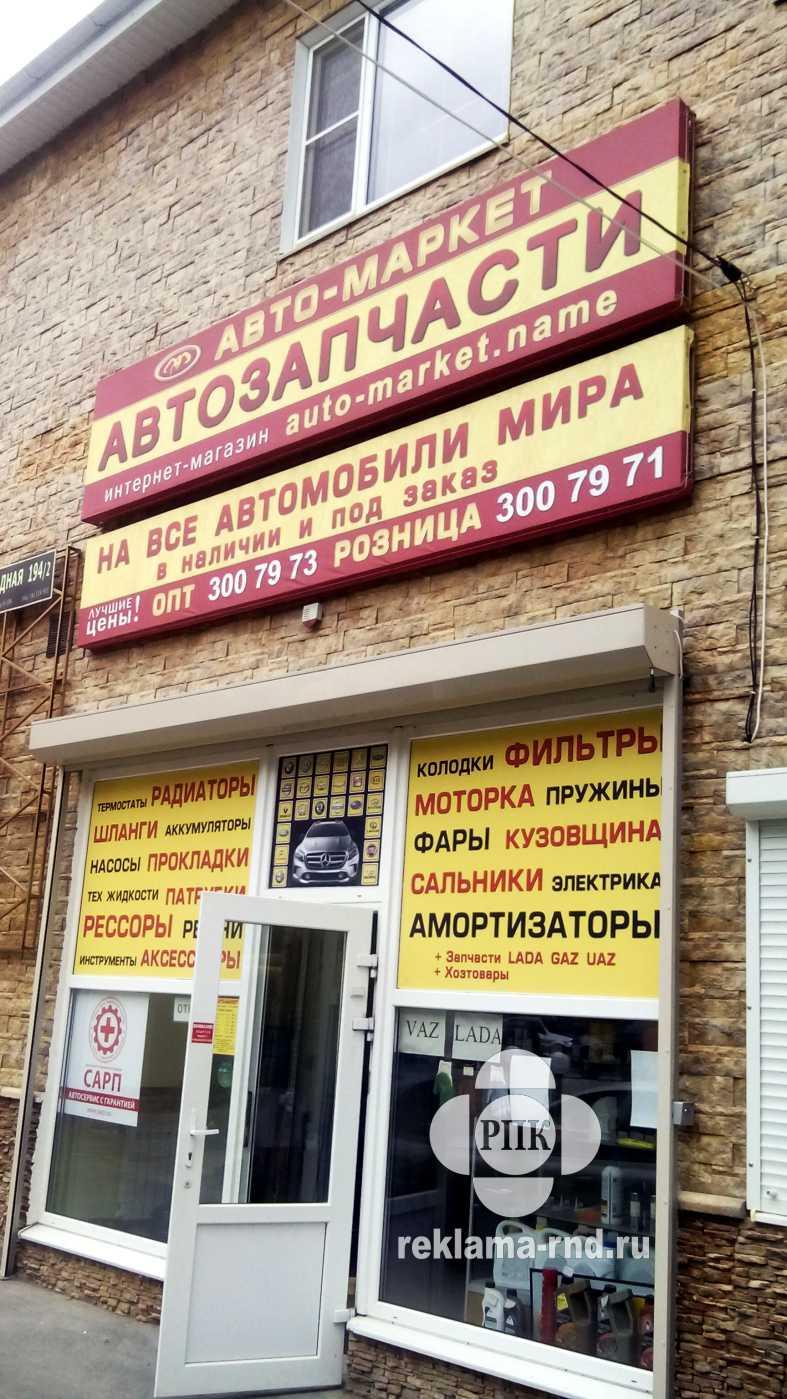 На нашем производстве исполнен заказ на изготовление световых коробов для автомагазина в Ростове на Дону.