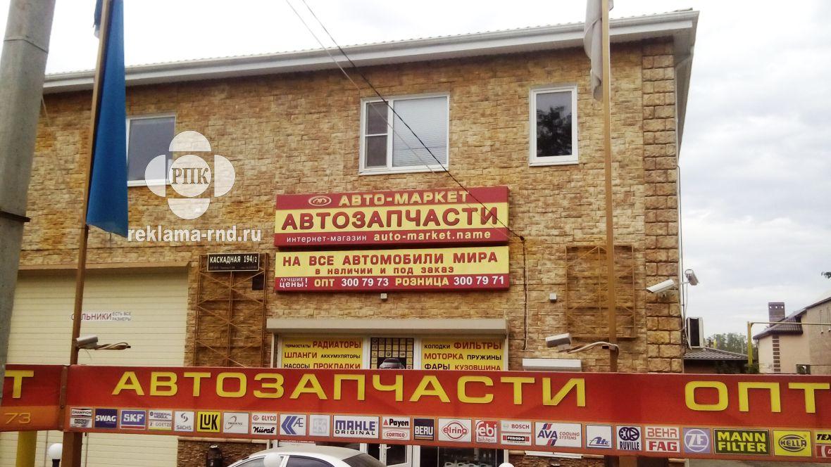 Фотография: световые короба изготовленные для автомобильного магазина в Ростове на Дону.