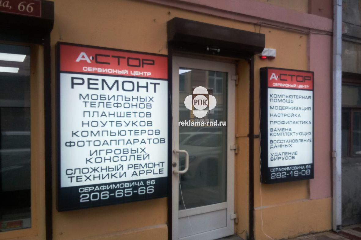 Фотографии произведенных нами световых коробов для сервисного центра в Ростове-на-Дону.