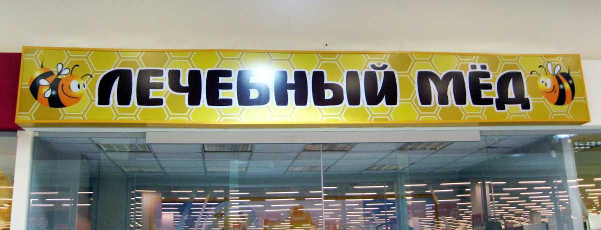 Фотография лайтбокса из баннерной ткани для магазина в Ростове.