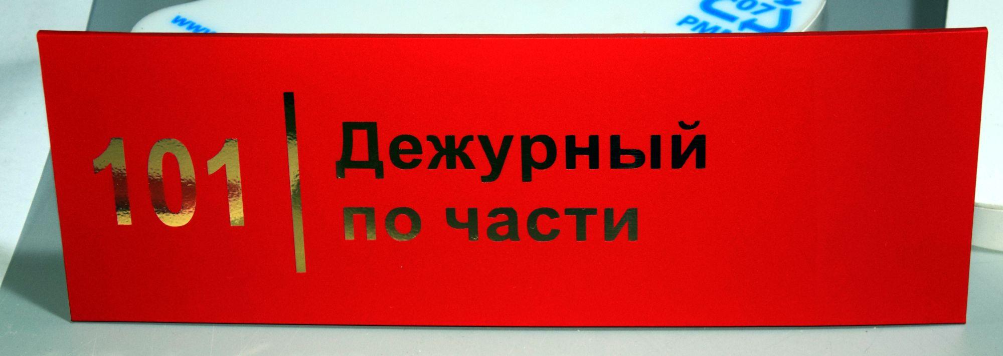 Изготовлены таблички на двери кабинетов для воинских частей.