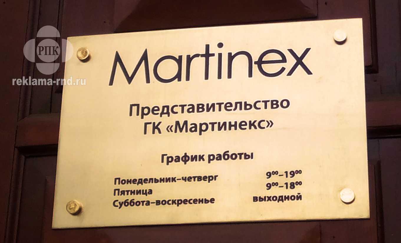 Фотография таблички из латуни с травлением и декоративными металлическими заглушками изготовленной для представительства компании в Ростове-на-Дону.