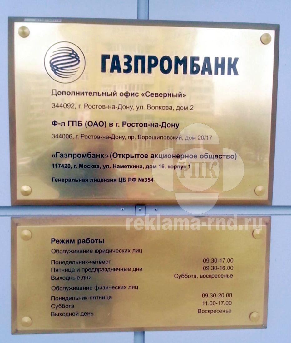 Фотография табличек из латуни изготовленной в нашей компании по заказу банка в Ростове-на-Дону.