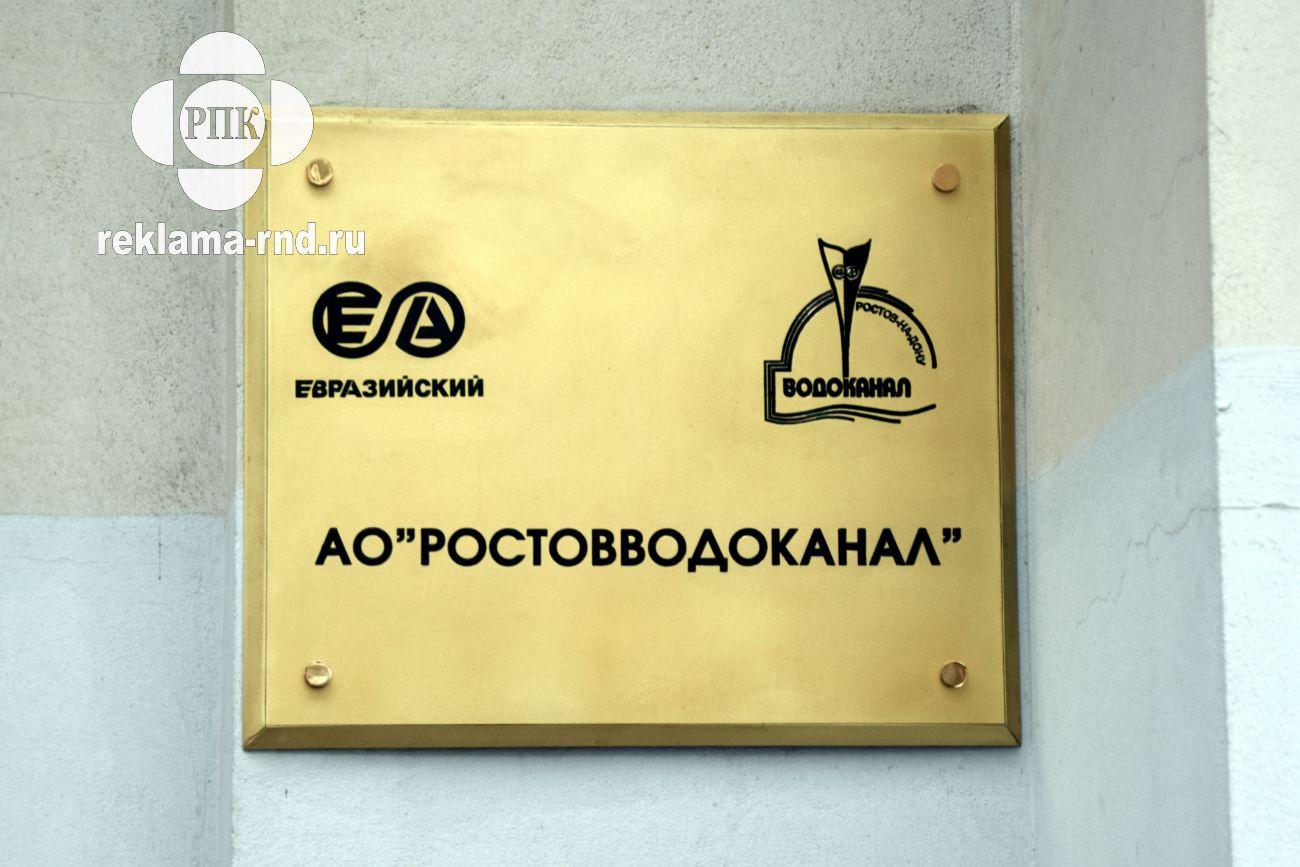 На нашей производственной базе были изготовлены таблички из латуни с гравировкой для организации в Ростове-на-Дону.