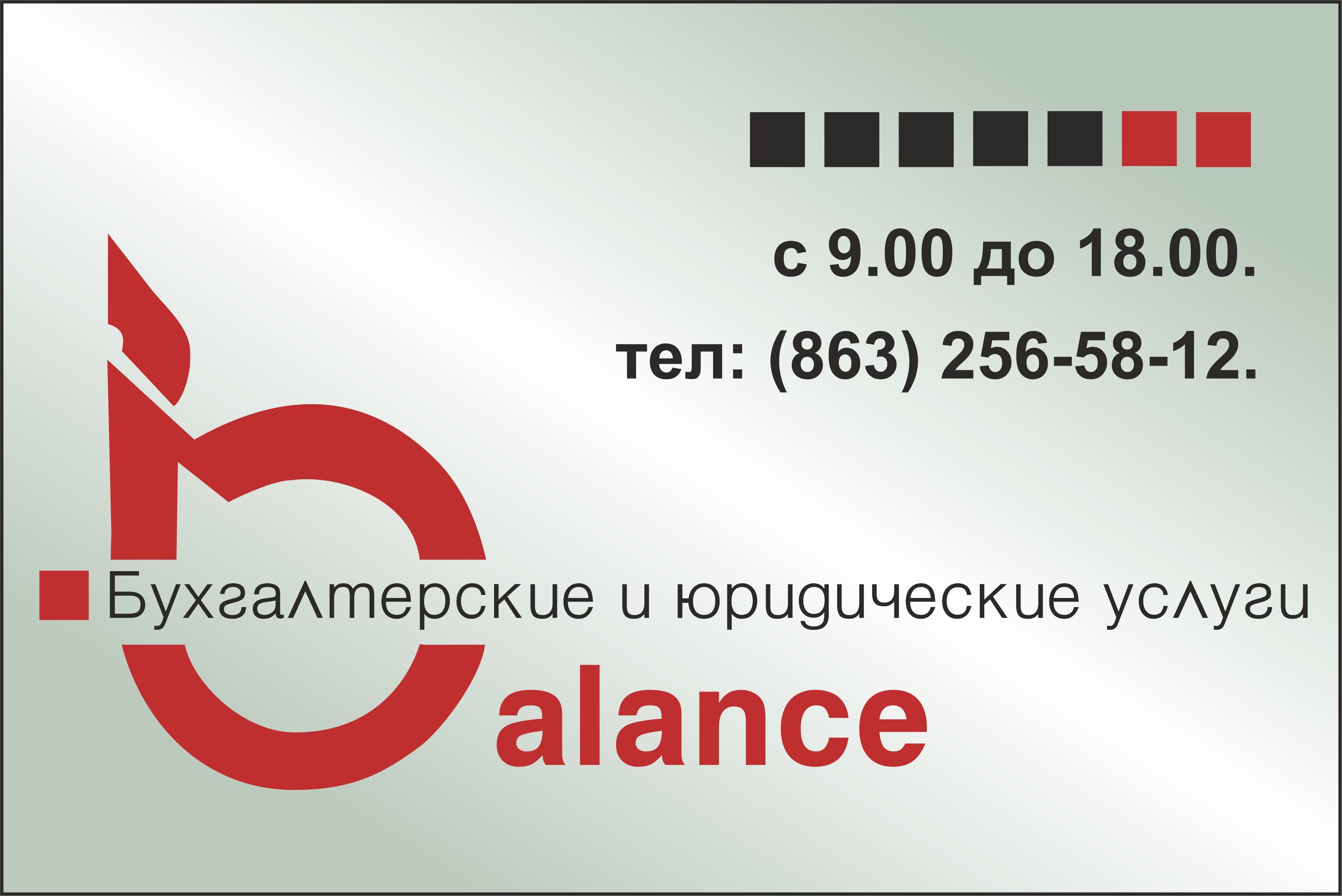 Выполнен заказ на таблички из металла 0,7 мм., структурное серебро, с двухсторонним скотчем для компании из Ростова-на-Дону.
